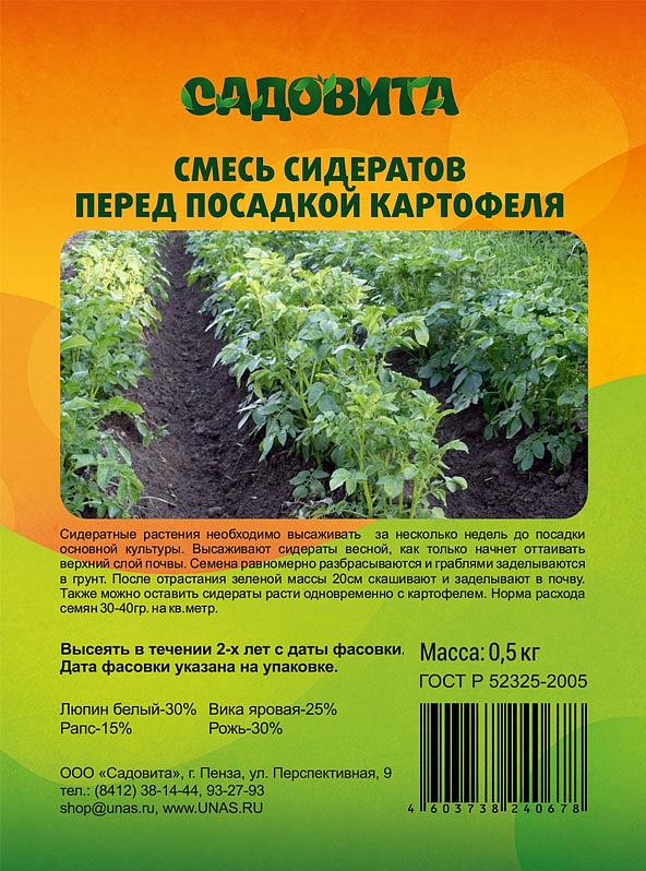 семена картошки челябинск